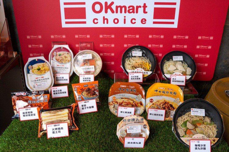 OKchoice繼7月首波推出5款異國鮮食之後,9月再推出7款聯名新品。圖/OK...