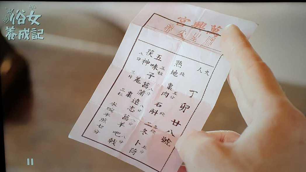 「俗女養成記」中的中醫藥方被找出錯誤。圖/摘自臉書