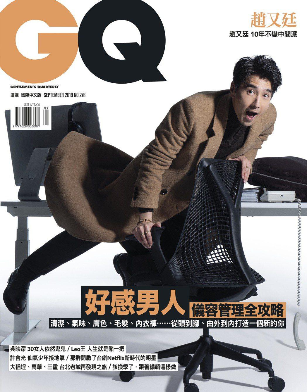 趙又廷。圖/GQ雜誌提供