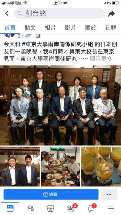 國民黨總統參選人韓國瑜引發「遲到」風波澄清之際,鴻海前董事長郭台銘昨晚也與日本該訪團晚餐(圖)。 圖/取自郭台銘臉書