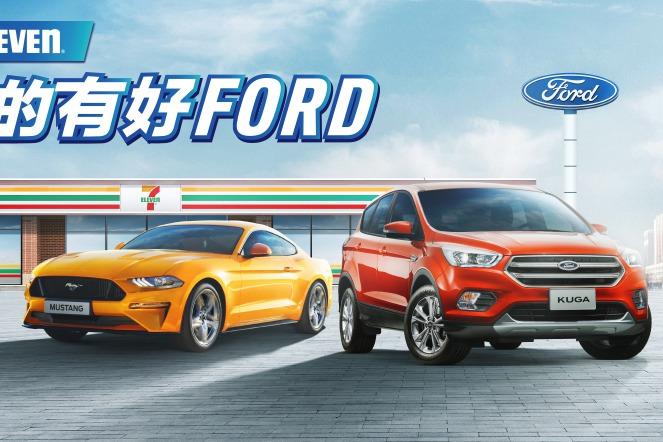 Ford九月小資99輕鬆入主實施中 Kuga舊換新現金價69.9萬元!