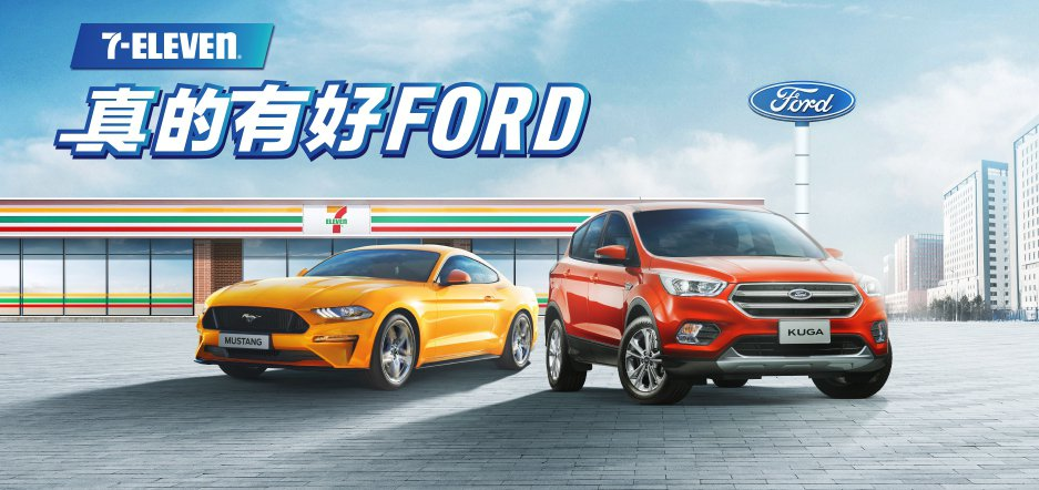 「7-ELEVEN真的有好FORD」專案推Ford Kuga EcoBoost®...