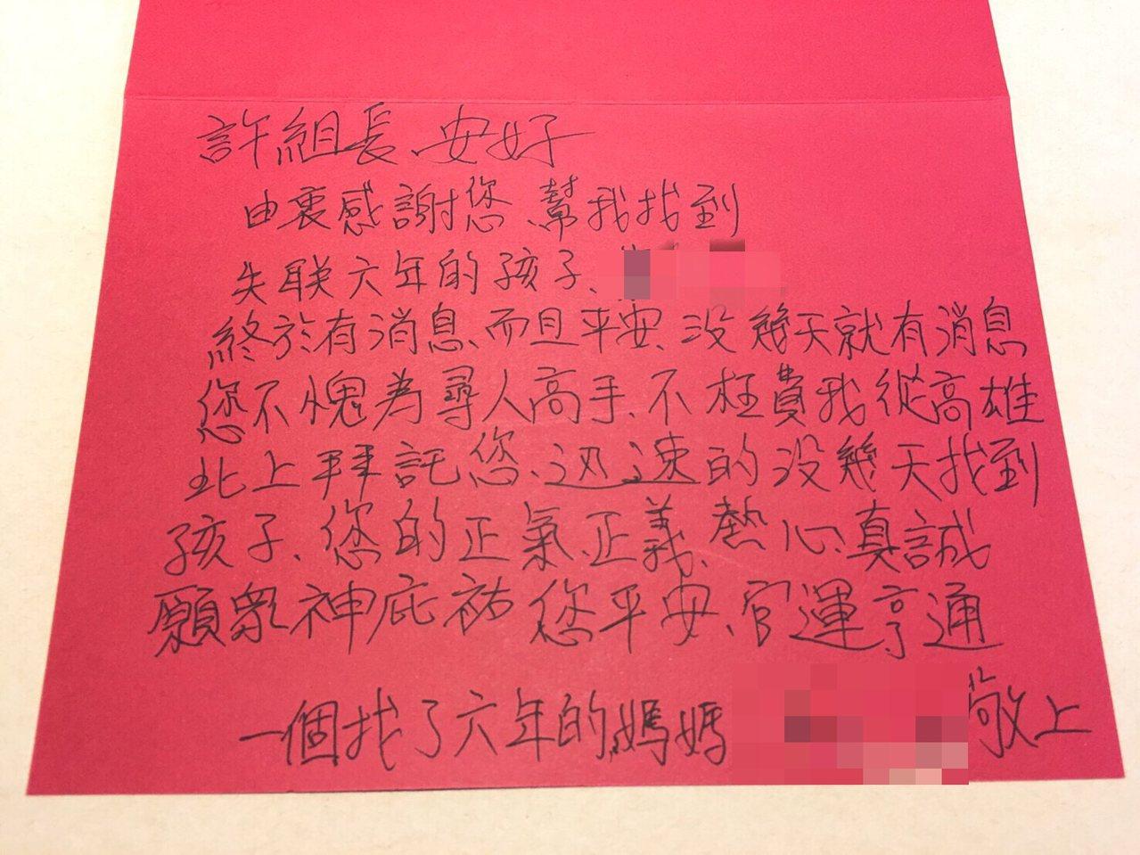 老母親接獲兒子報平安電話,很是欣慰,以紅紙寫了一封感謝函,署名「一個找了6年的媽...