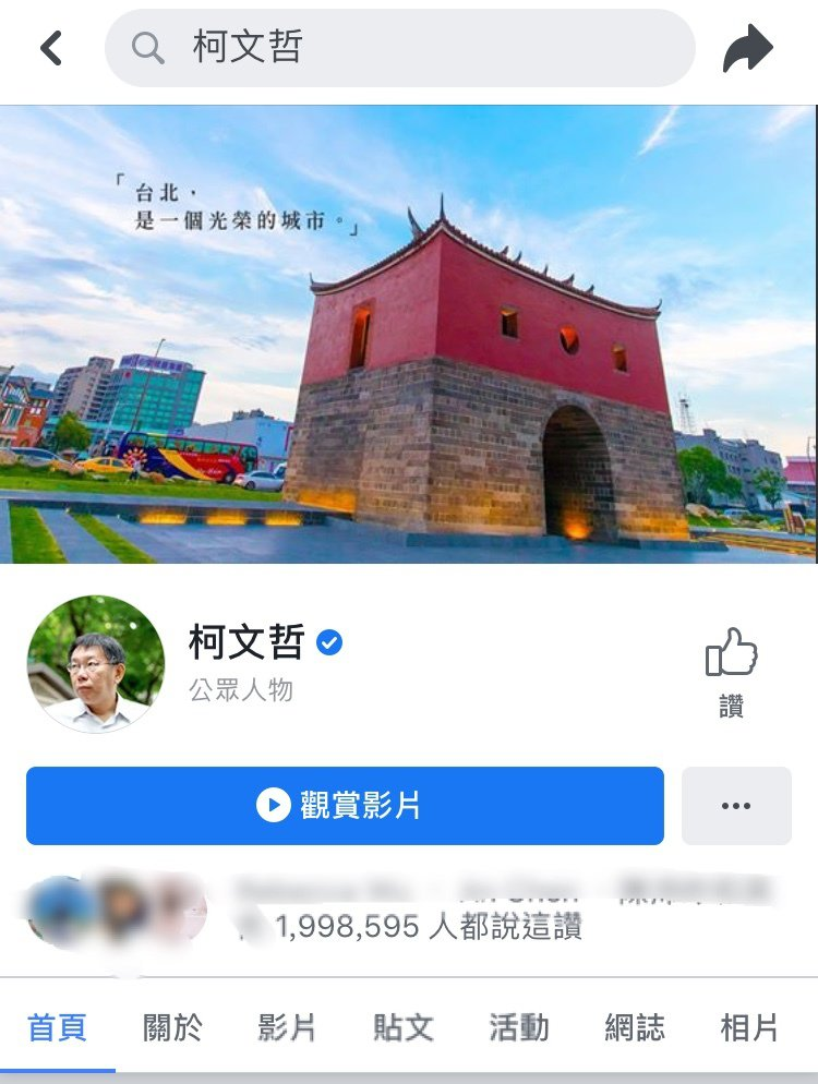 台北市長柯文哲近期風波不斷,臉書粉絲團的按讚數今天正式跌破200萬大關。圖/截攝...