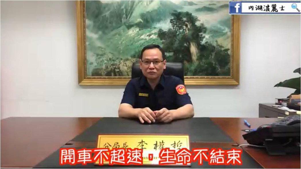 台北市內湖警分局製作宣導影片,以實際案例解說超速危險性。圖/台北市內湖警分局提供