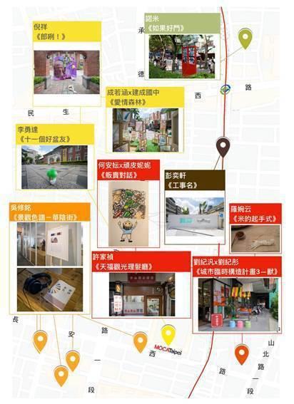街區藝術計劃「街大歡囍」分布圖。圖/台北當代藝術館提供