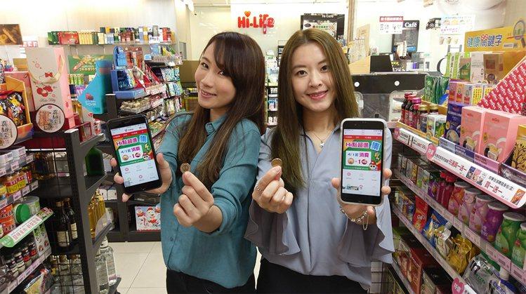 萊爾富Hife-Life VIP 會員App每消費 1元即可累積1 Hi點。圖/...