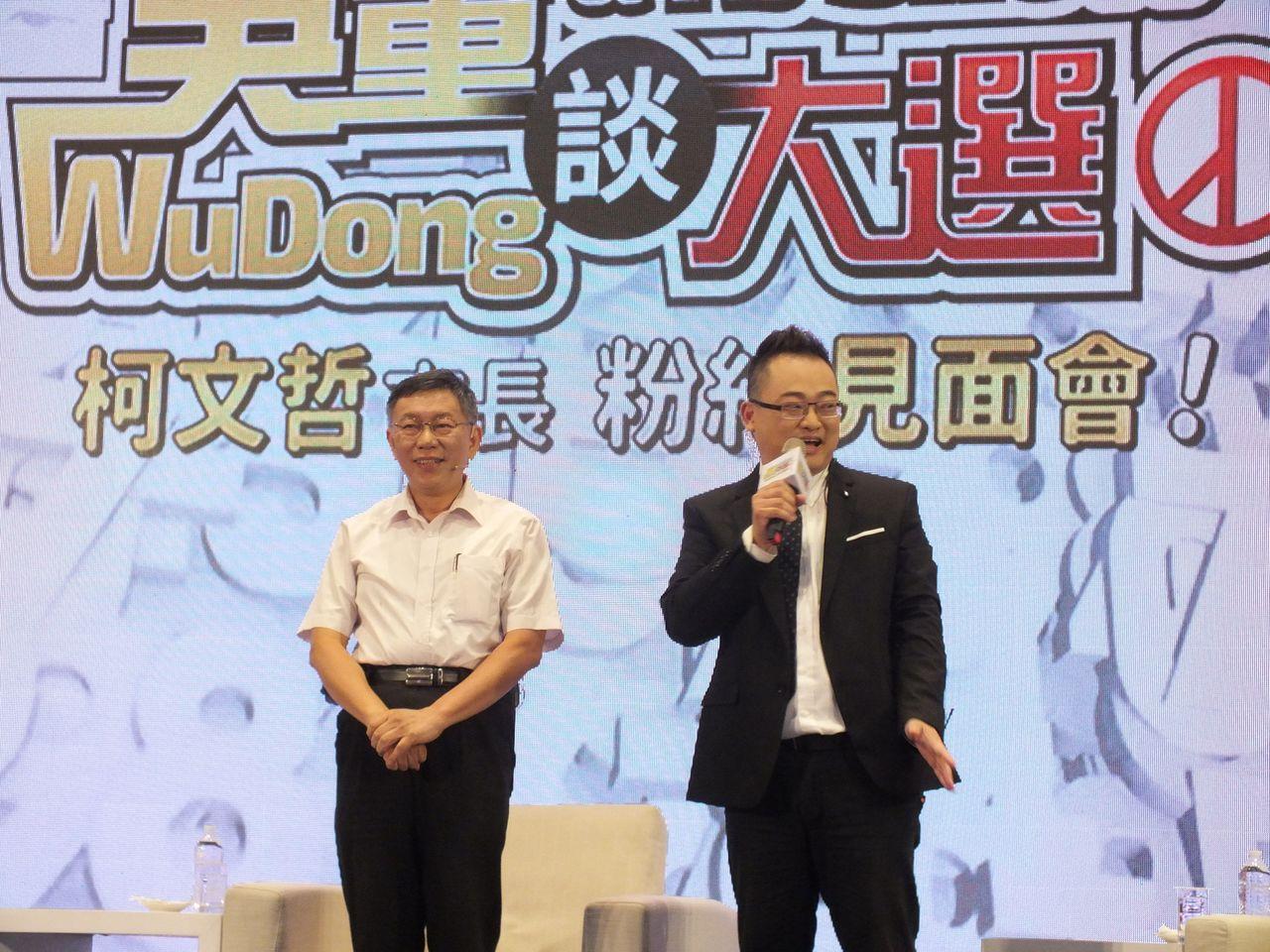 台北市長柯文哲(左)今晚在台中與粉絲見面,並開放一小時「市長任你問」。記者趙容萱...