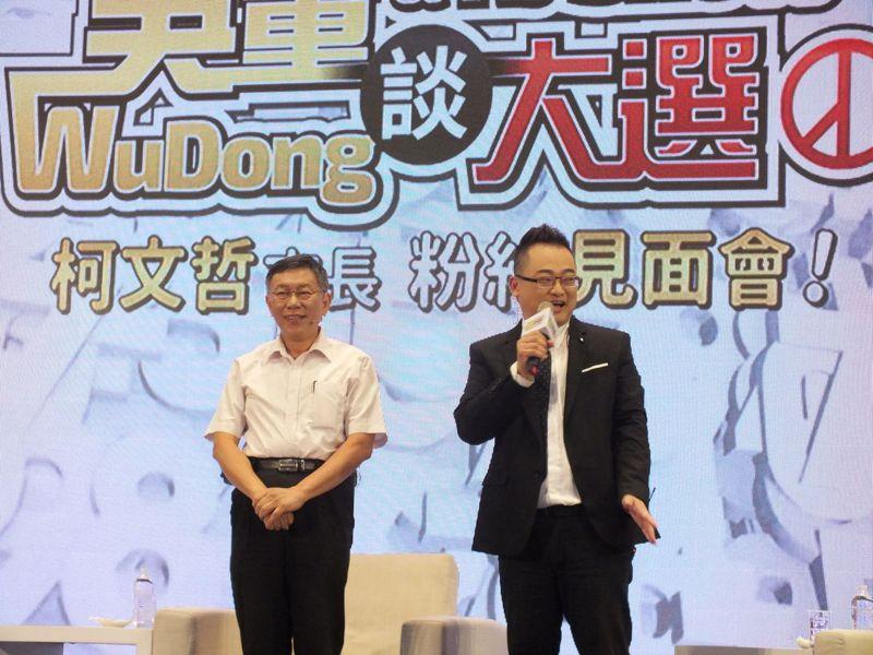 台北市長柯文哲(左)今晚在台中與粉絲見面,並開放一小時「市長任你問」。記者趙容萱/攝影