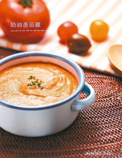 奶油番茄雞 圖╱摘自如果出版《吞嚥照護食》