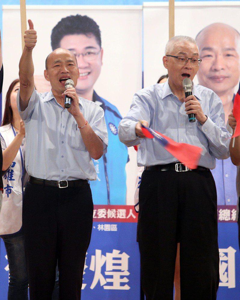 國民黨主席吳敦義(右)晚間致詞時重申支持韓國瑜(左)的決心。聯合報系資料照片/記者劉學聖攝影