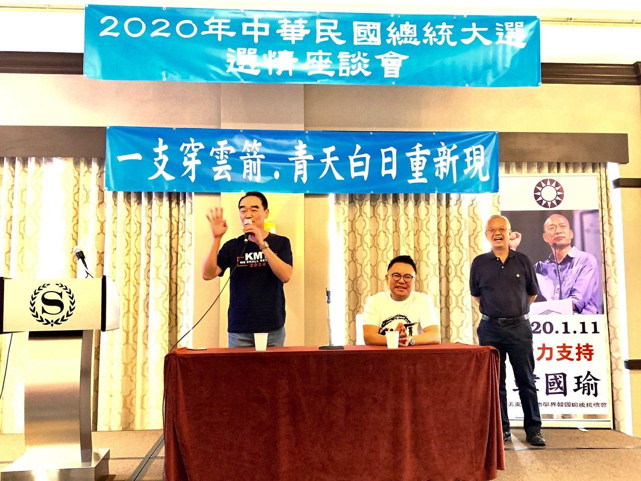 國民黨駐美東支部7日邀請郭昀光(左一)及張斯綱(左二)到場演講催票。 記者賴蕙榆...