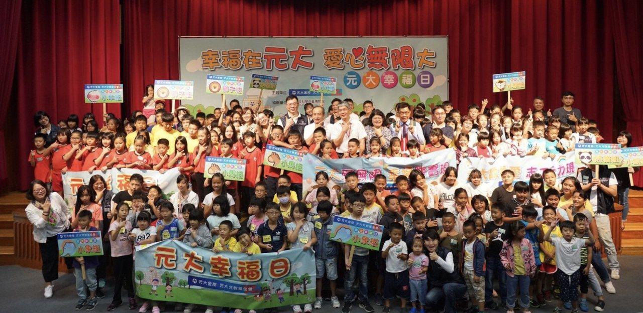 元大幸福日,元大志工與200多位學童幸福合影。 圖/元大金控