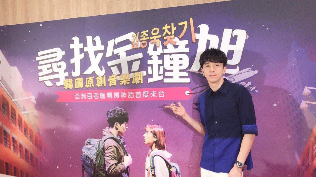 光良特地去觀賞韓國音樂劇「尋找金鍾旭」。 圖/ 聯合數位文創提供