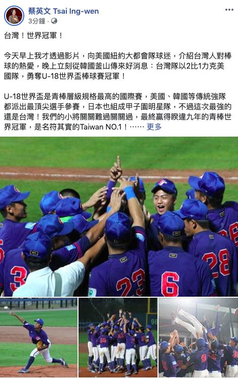 台灣勇奪今年U-18世界杯棒球賽冠軍,蔡總統稍早透過臉書為青棒國手喝采。照片翻攝...