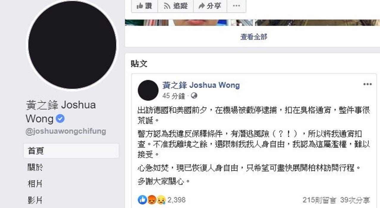 圖/黃之鋒臉書