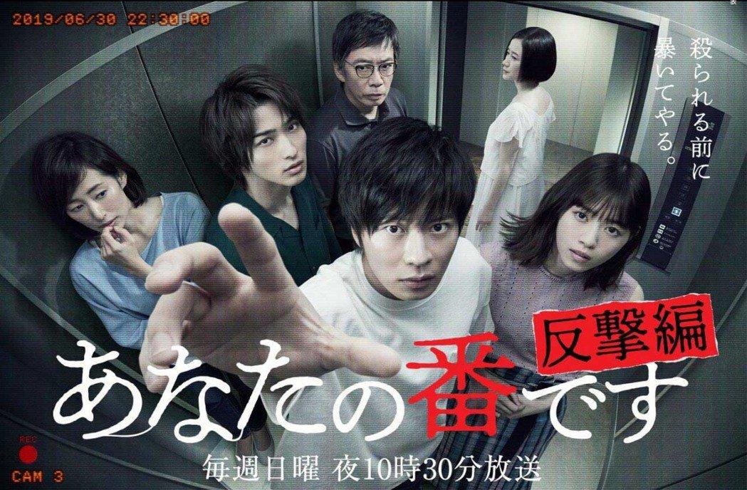 《輪到你了》引起熱論。圖/擷自日本官網