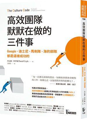《高效團隊默默在做的三件事》,先覺出版