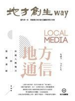 更多國內外地方創生案例,請詳見《地方創生way》第3期地方發聲號「地方通信LOC...