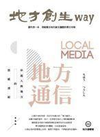 《地方創生way》地方發聲號,中衛中心出版。 中衛/提供