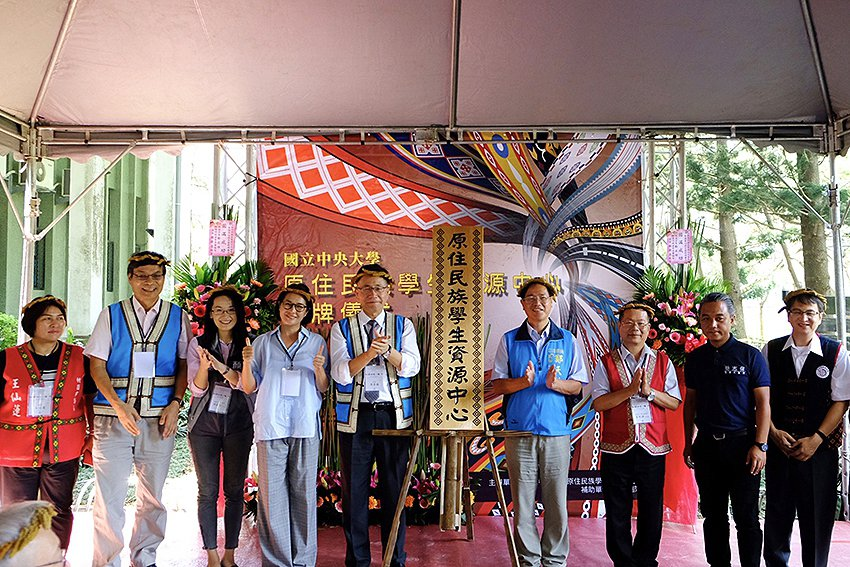 中央大學「原住民族學生資源中心」於開學第一天舉行熱鬧的揭牌儀式,貴賓雲集。 中央...