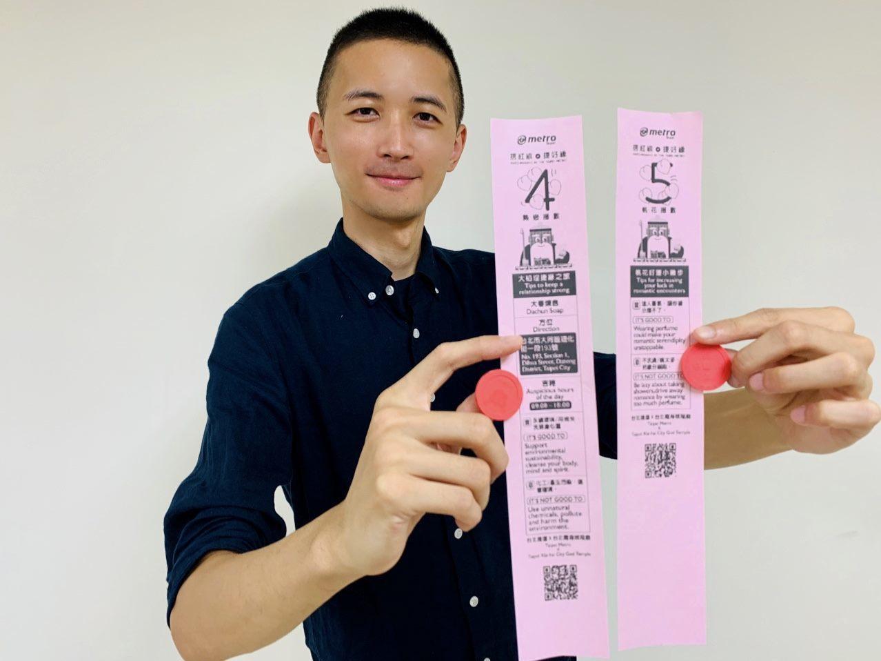 台北捷運公司與台北霞海城隍廟合作「搭紅線、捷好緣」月老車票,於11日早上10點半...