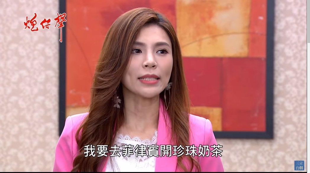 圖/翻攝自三立華劇YOUTUBE