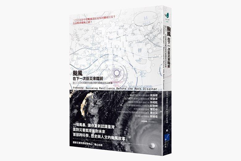 《颱風:在下一次巨災來臨前》書封。 圖/春山出版提供