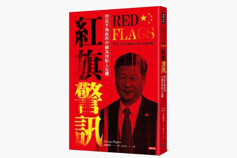 《紅旗警訊:習近平執政的中國為何陷入危機》書封。 圖/時報出版提供