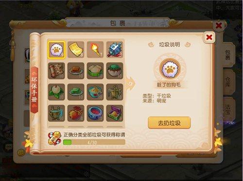 遊戲也會有相應的提示,正確分類將會獲得稱號/圖片截自玩遊戲網