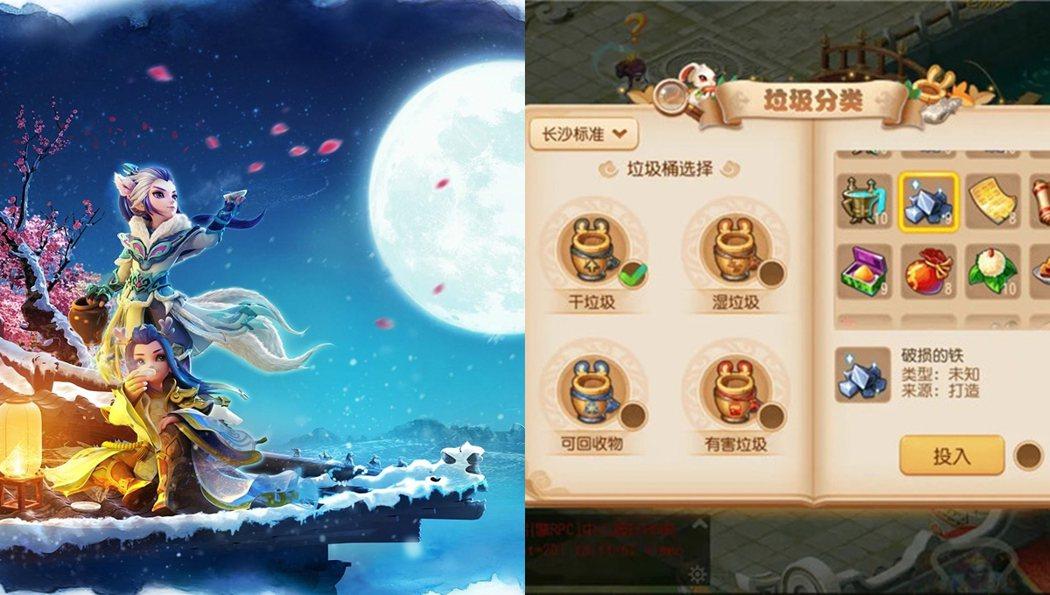 《夢幻西遊》首創「垃圾分類」新玩法。