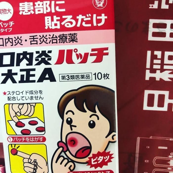口內炎貼片。 圖/IG, shao_nakany