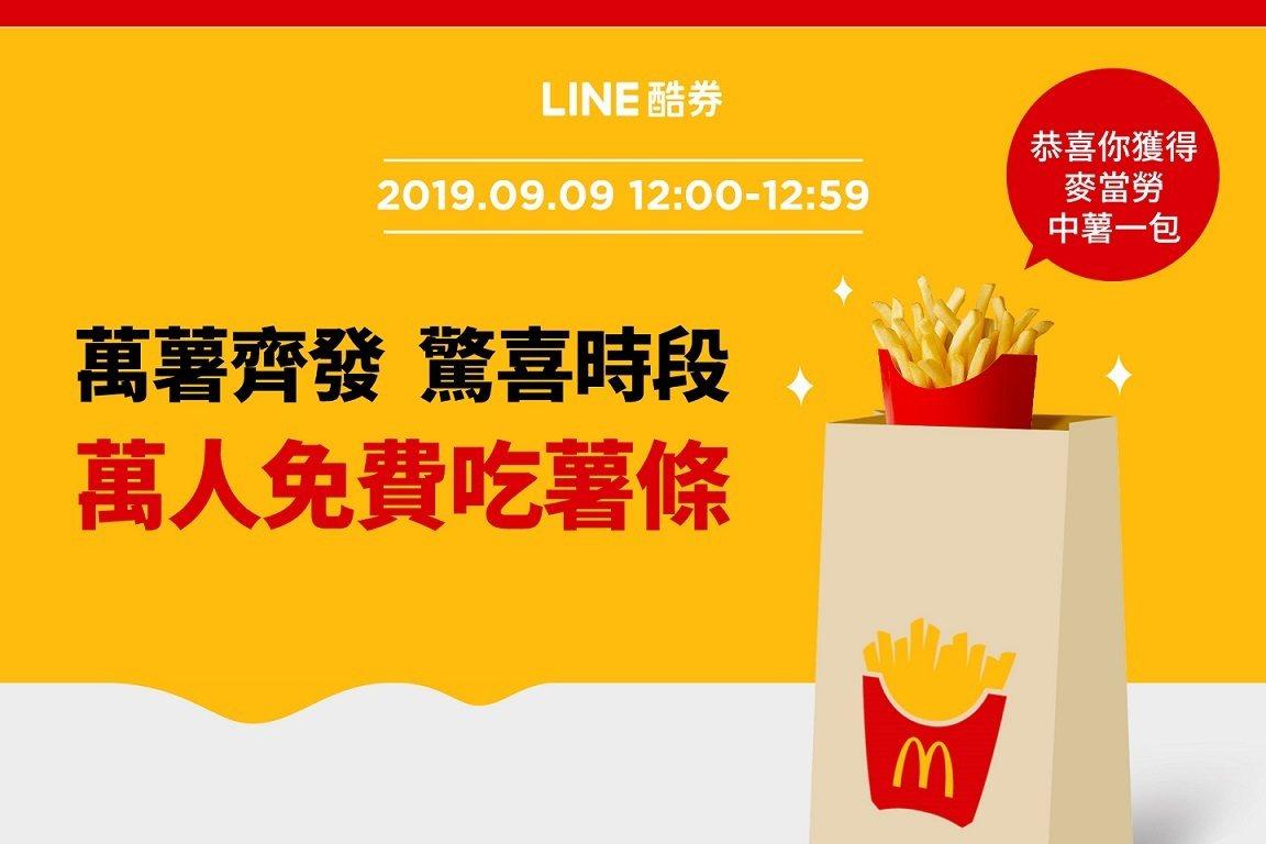 LINE酷券9月9日中午推出「萬薯齊發」活動 限時發出一萬份麥當勞中薯與多項優...