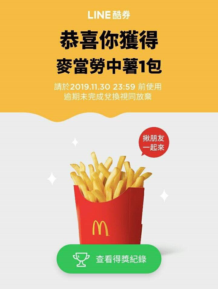 幸運的民眾可抽中麥當勞中薯一包。圖/摘自LINE酷券