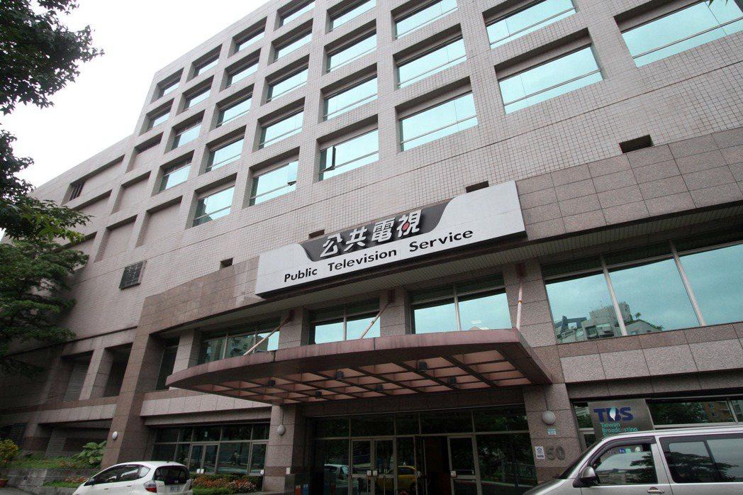 公共電視大樓。本報資料照片
