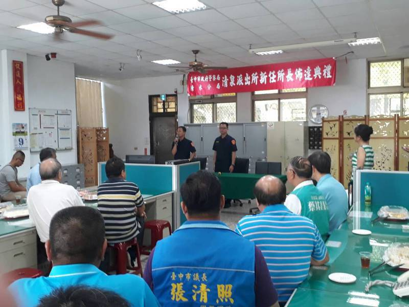 台中市清水警分局清泉派出所長今天布達就任。圖/警方提供