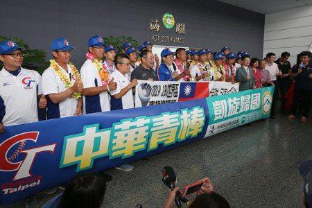 影/奪U18青棒世界冠軍 中華隊凱旋歸國