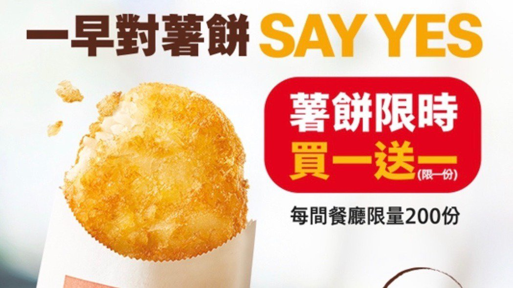 9/10當天上午,麥當勞將推出薯餅現時買一送一。 圖/摘自麥當勞活動頁面