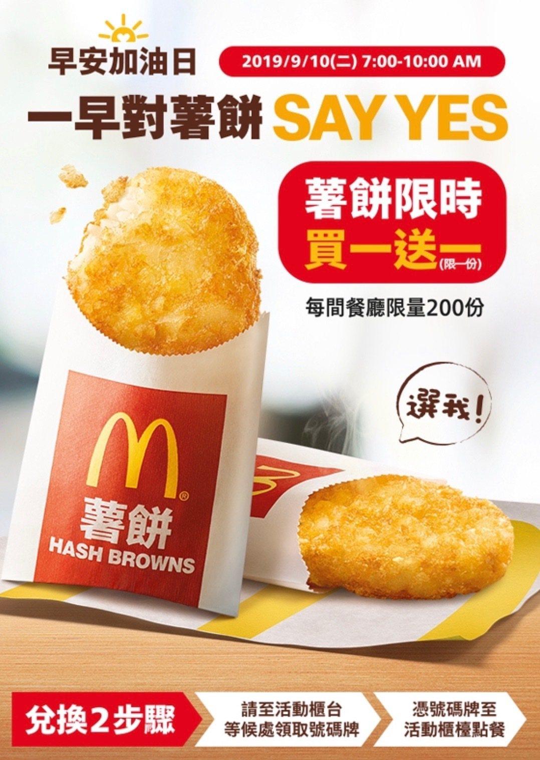 9/10當天上午,麥當勞將推出薯餅現時買一送一。圖/摘自麥當勞活動頁面