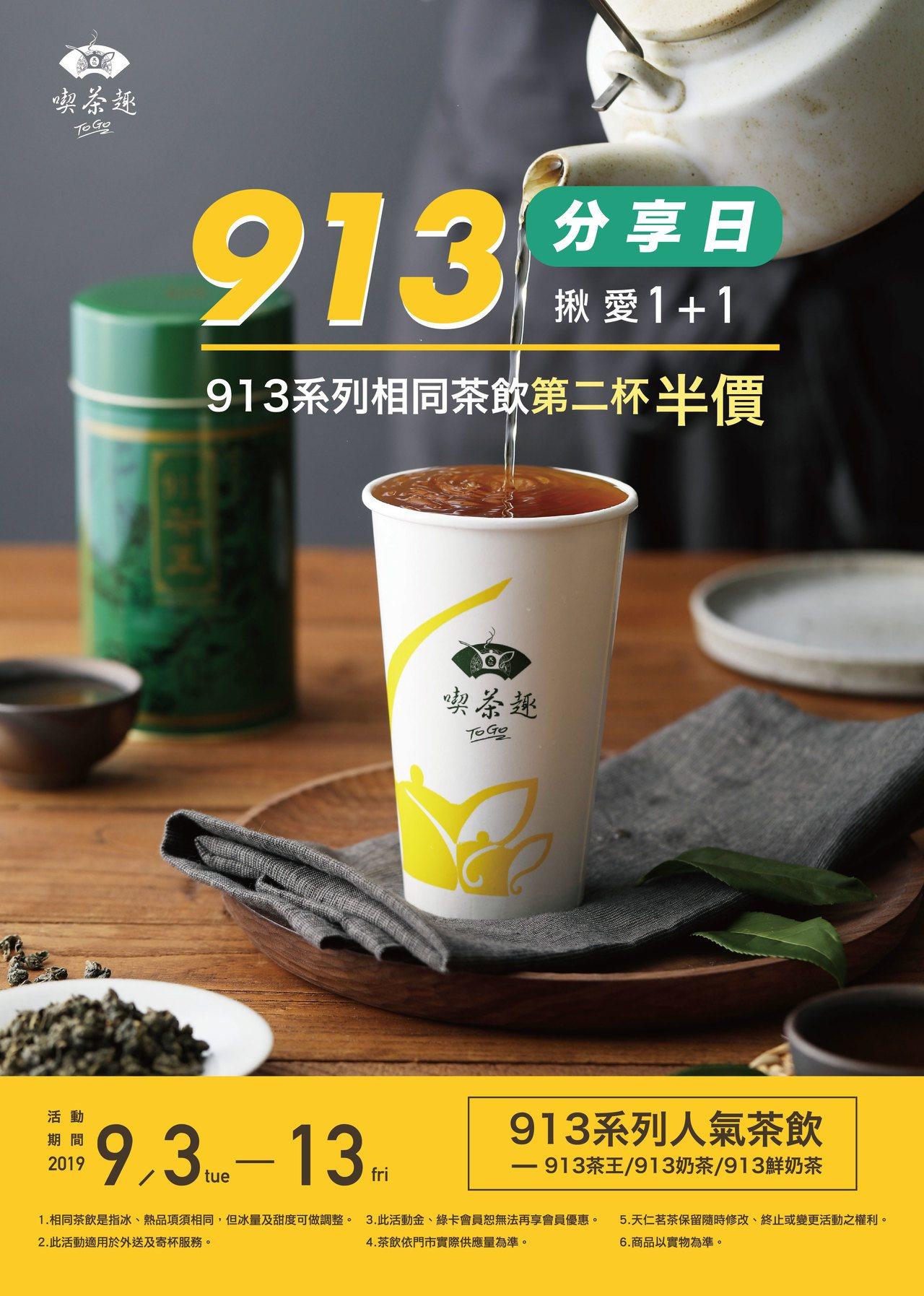 圖/天仁茗茶 提供