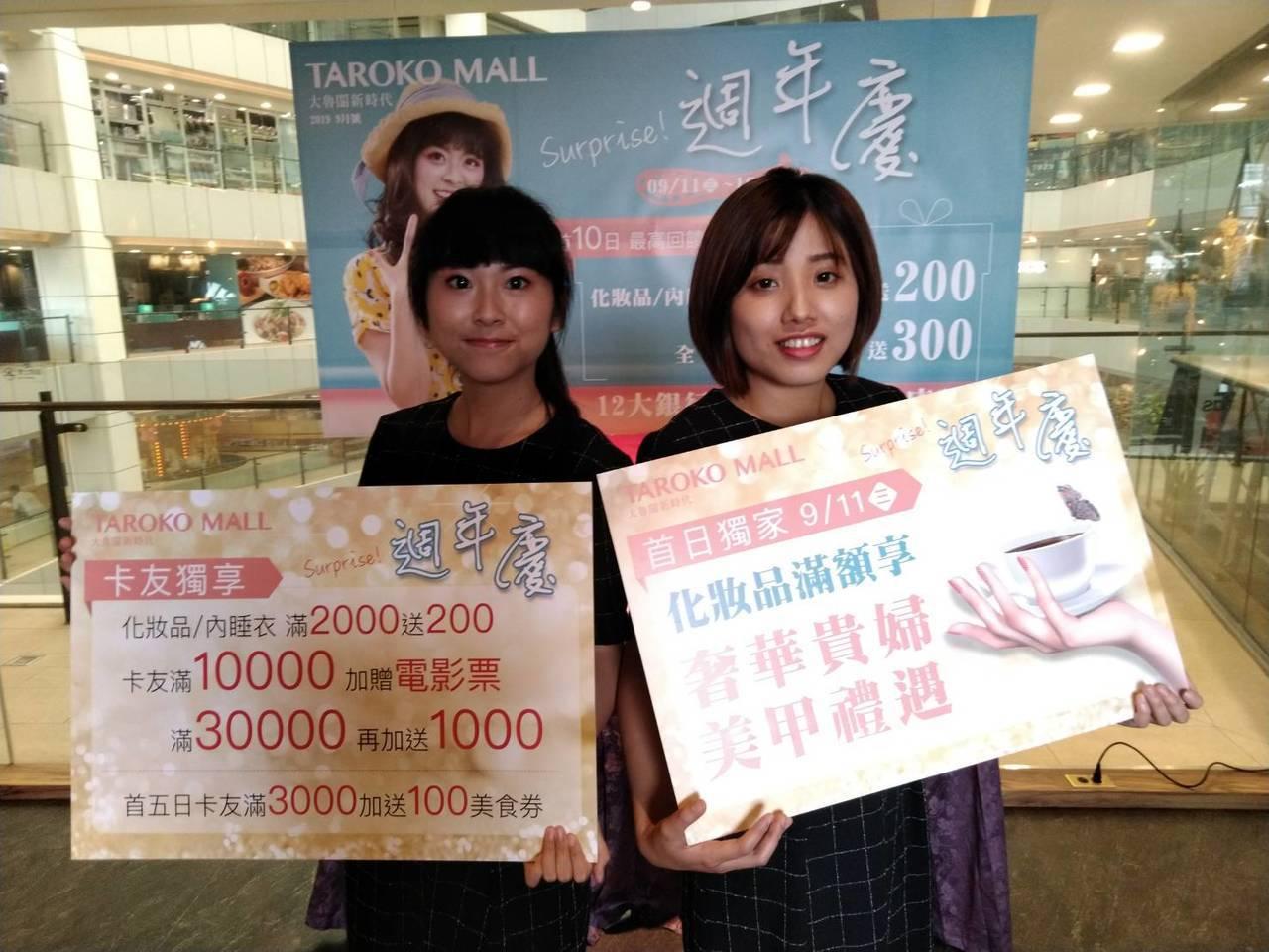 大魯閣新時代購物中心11日起到下個月6日周年慶,推出多項好康。記者黃寅/攝影