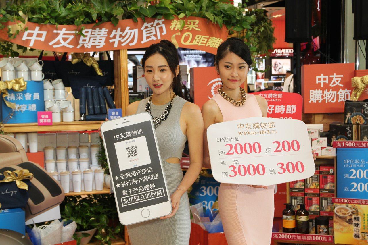 搶攻中秋節商機,台中市中友百貨公司的「中友購物節」19日起跑。記者黃寅/攝影