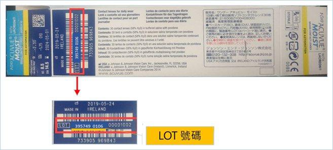 「安視優超涵水散光每日拋棄式隱形眼鏡」(Acuvue)緊急回收特定批號產品,包裝...