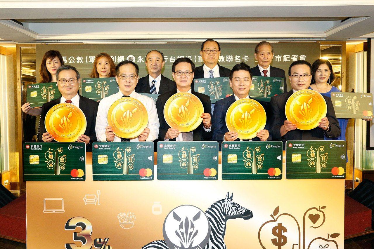 「斑馬公教(軍)福利網」最高回饋斑馬幣2.5%。圖╱蘋果樹新創提供