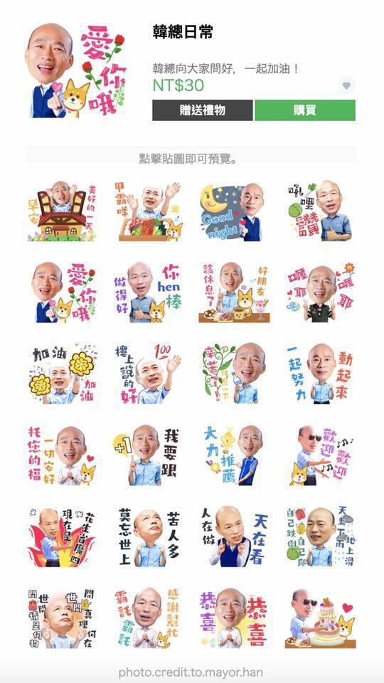 國民黨總統參選人推出新貼圖「韓總日常」,僅為示意圖,與本篇新聞內容無關。圖/翻攝...