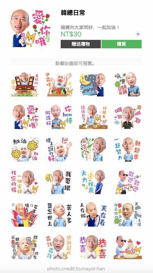 國民黨總統參選人推出新貼圖「韓總日常」。圖/翻攝韓國瑜臉書