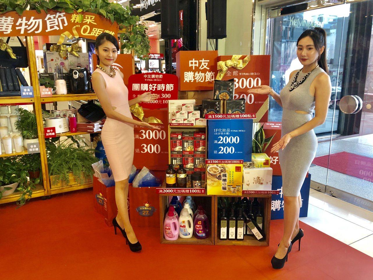 中友百貨購物節12日起開放預購、19日正式開打,今年投入1.8億元促銷預算,除了...