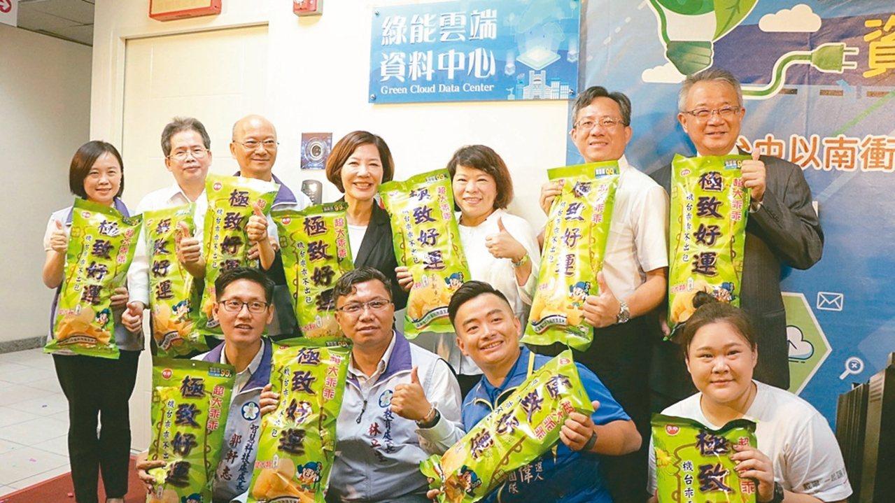 嘉義市政府的「綠能雲端資料中心」昨天揭牌,市長黃敏惠(後排右三)拿著乖乖餅乾,希...