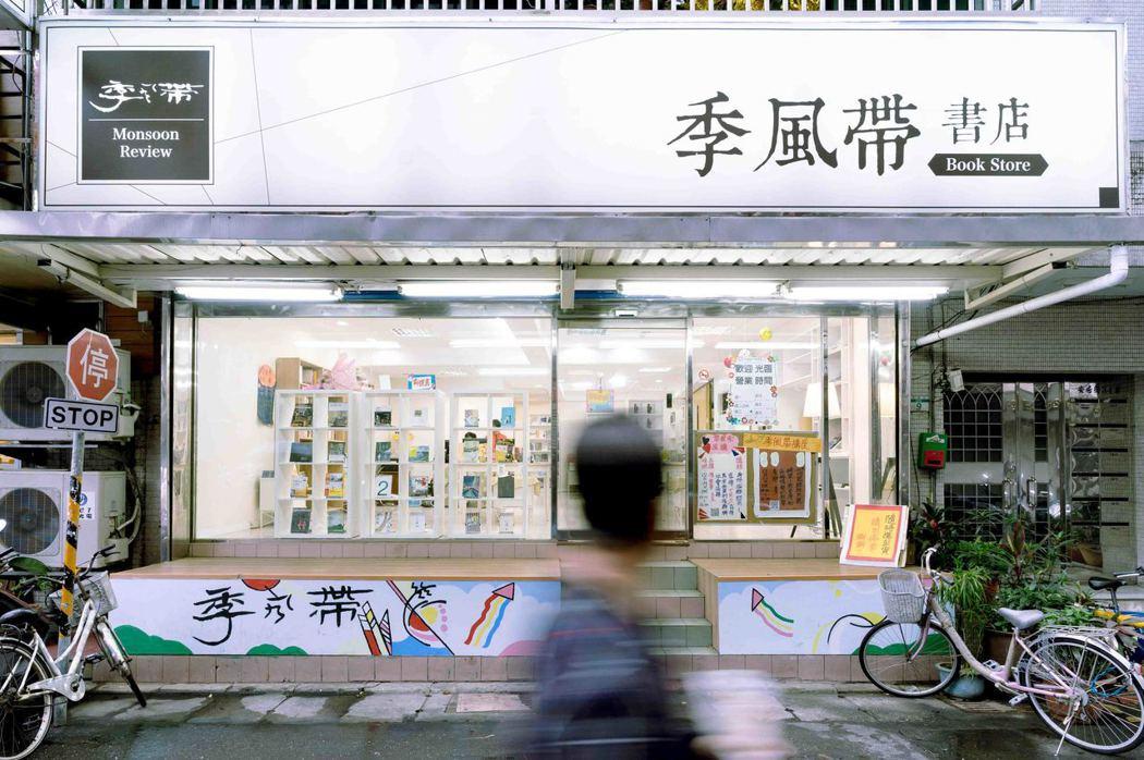 季風帶書店