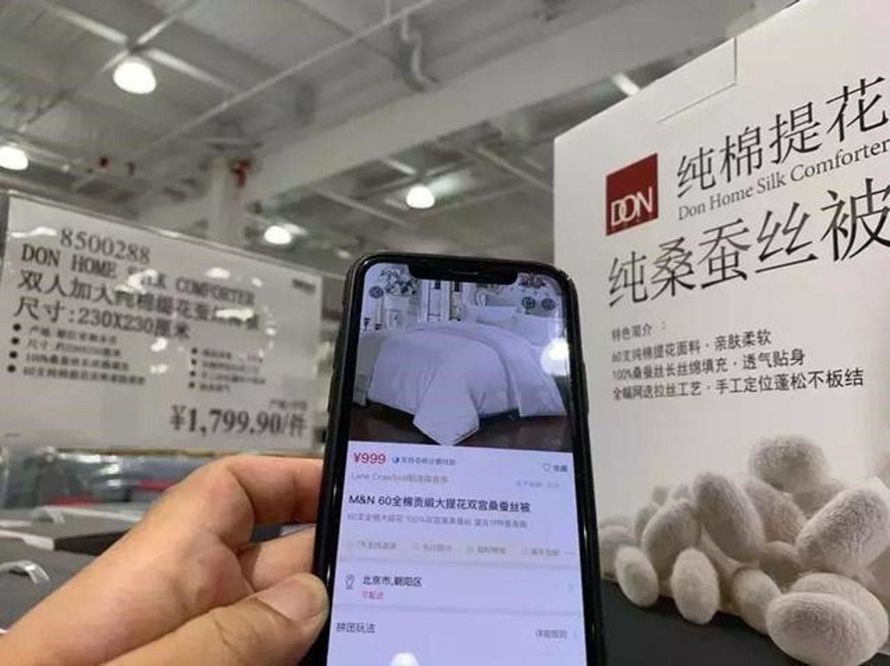 挑戰上海Costco 「必要商城」揚言買貴退10倍差價 (取材自虎嘯網)